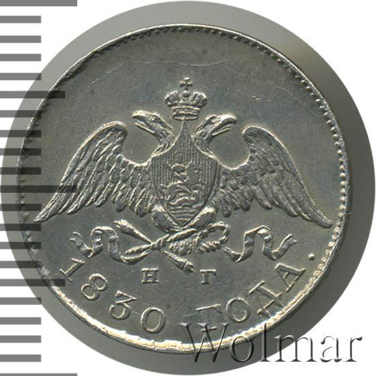 10 копеек 1830 г. СПБ НГ. Николай I