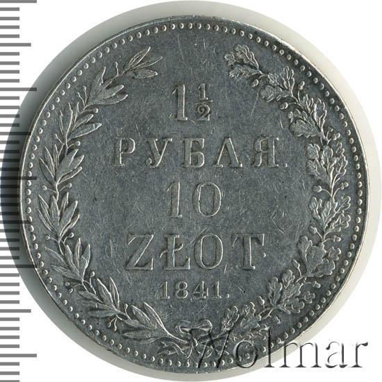 1,5 рубля - 10 злотых 1841 г. MW. Русско-Польские (Николай I). Буквы MW