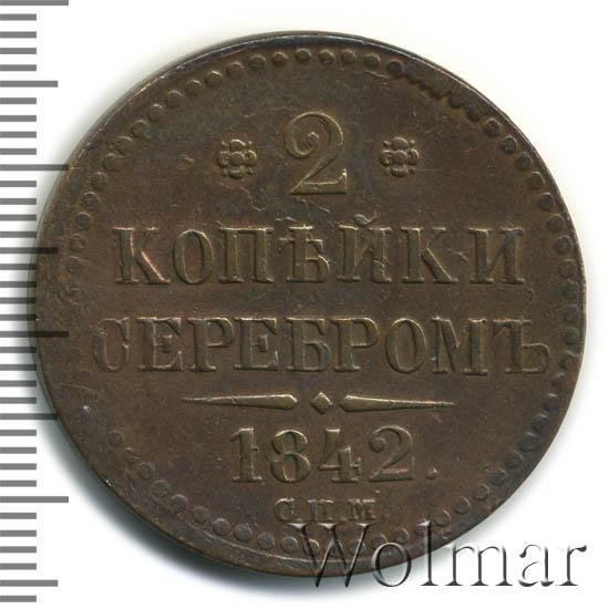 2 копейки 1842 г. СПМ. Николай I. Ижорский монетный двор