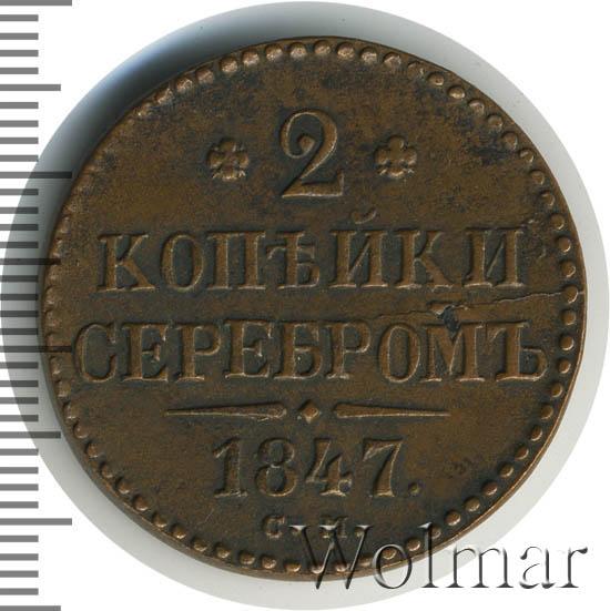 2 копейки 1847 г. СМ. Николай I. Тиражная монета