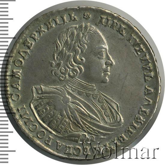 1 рубль 1721 г. K. Петр I Портрет в наплечниках. С пальмовой ветвью на груди. Инициалы медальера