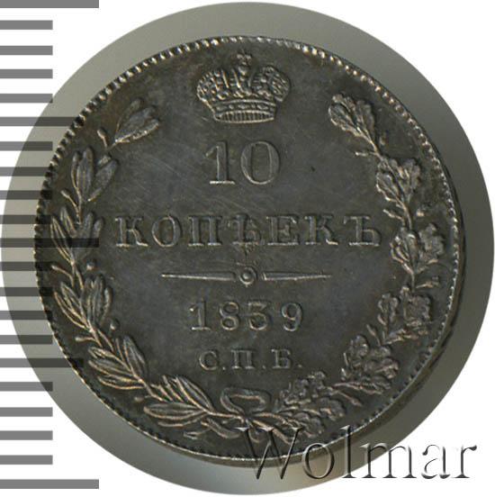 10 копеек 1839 г. СПБ НГ. Николай I.