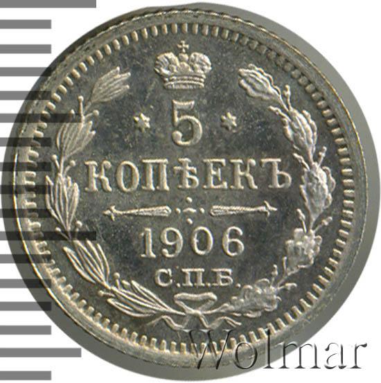 5 копеек 1906 г. СПБ ЭБ. Николай II.
