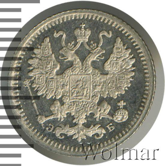 5 копеек 1906 г. СПБ ЭБ. Николай II