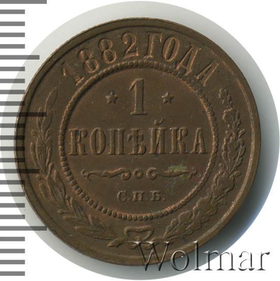 1 копейка 1882 г. СПБ. Александр III.