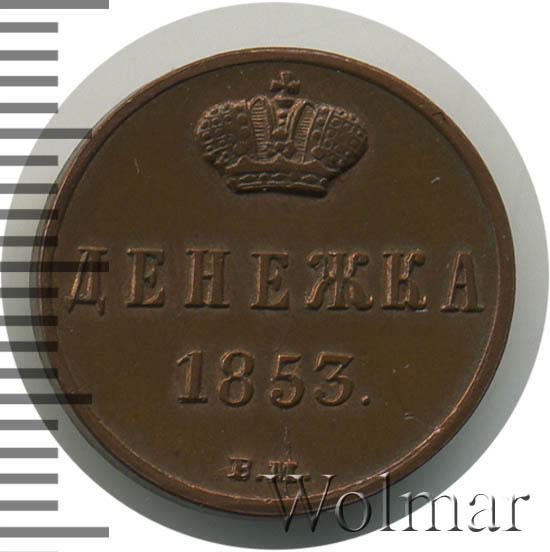 Денежка 1853 г. ВМ. Николай I. Варшавский монетный двор