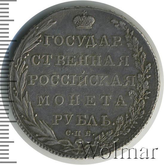 1 рубль 1802 г. СПБ АИ. Александр I Тиражная монета