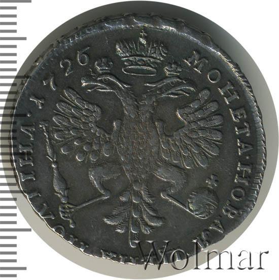 Полтина 1726 г. Екатерина I. Красный тип, портрет влево