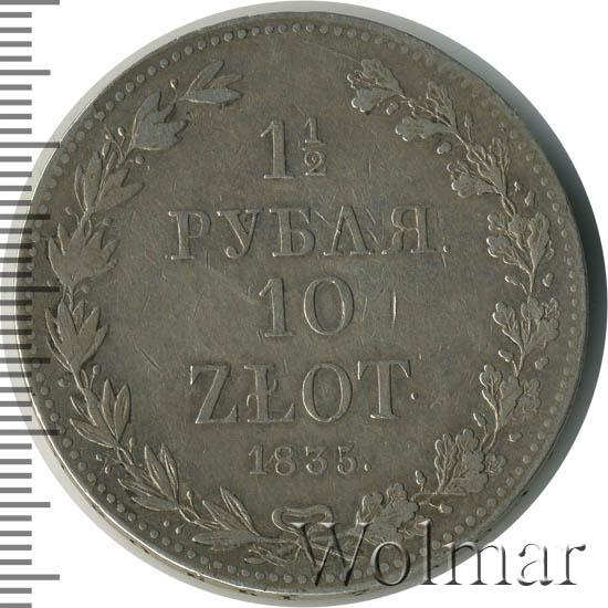1,5 рубля - 10 злотых 1835 г. MW. Русско-Польские (Николай I). Варшавский монетный двор