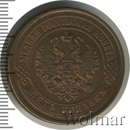 5 копеек 1873 г. ЕМ. Александр II