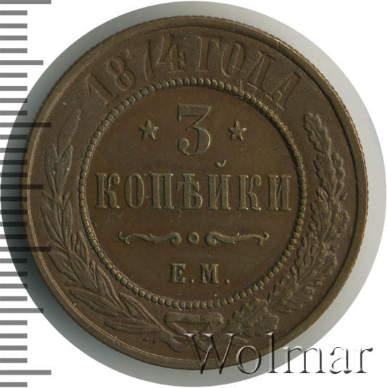 3 копейки 1874 г. ЕМ. Александр II.