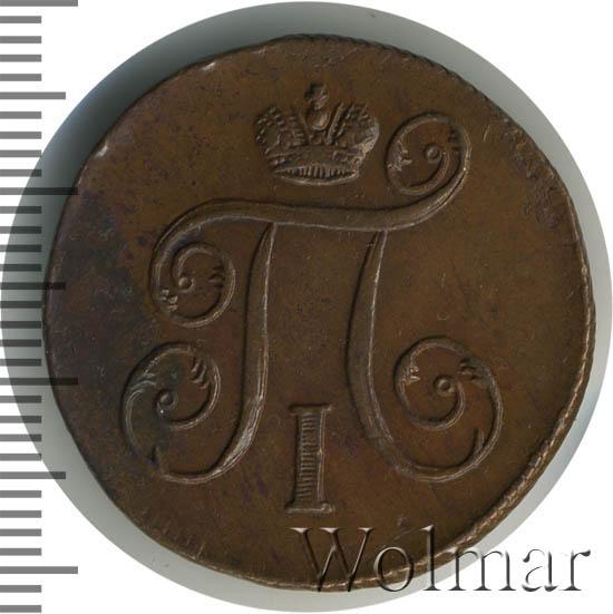 1 копейка 1798 г. ЕМ. Павел I. Екатеринбургский монетный двор. Гурт насечка влево