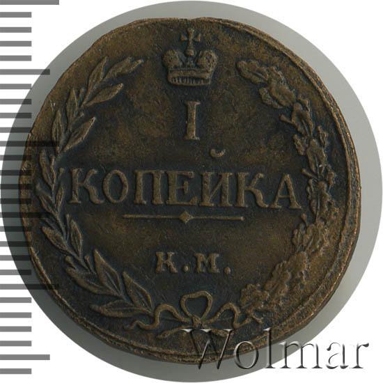 1 копейка 1811 г. КМ ПБ. Александр I Буквы КМ ПБ