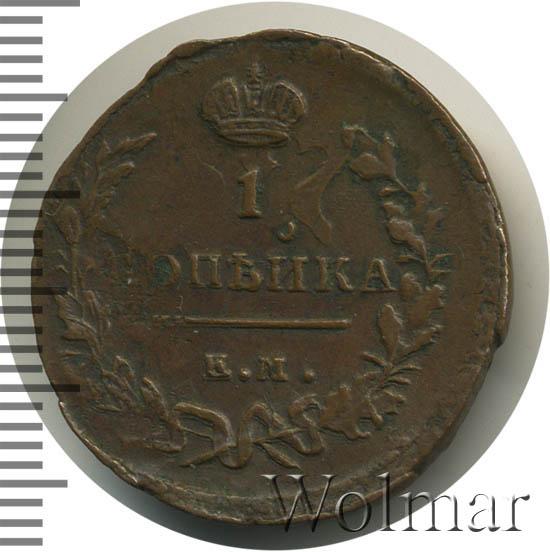 1 копейка 1819 г. ЕМ НМ. Александр I. Буквы ЕМ НМ