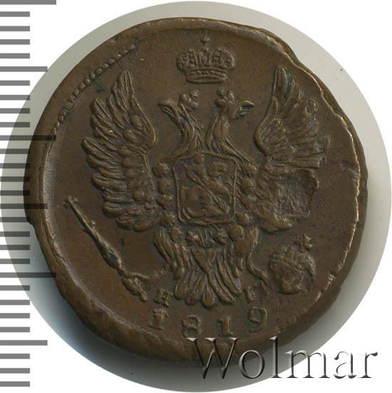 1 копейка 1819 г. ЕМ НМ. Александр I Буквы ЕМ НМ