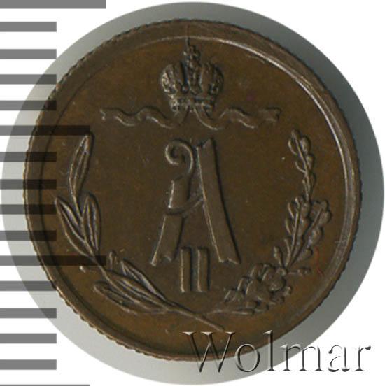 1/4 копейки 1868 г. СПБ. Александр II. Санкт-Петербургский монетный двор