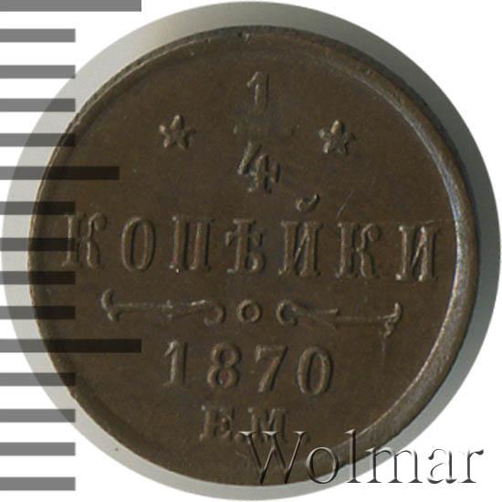 1/4 копейки 1870 г. ЕМ. Александр II. Екатеринбургский монетный двор