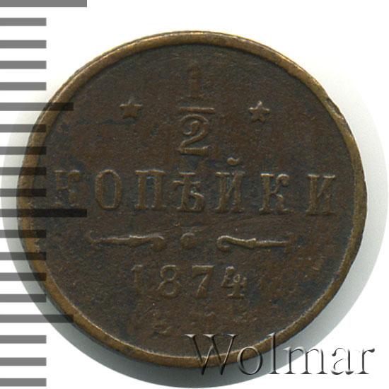 1/2 копейки 1874 г. ЕМ. Александр II.