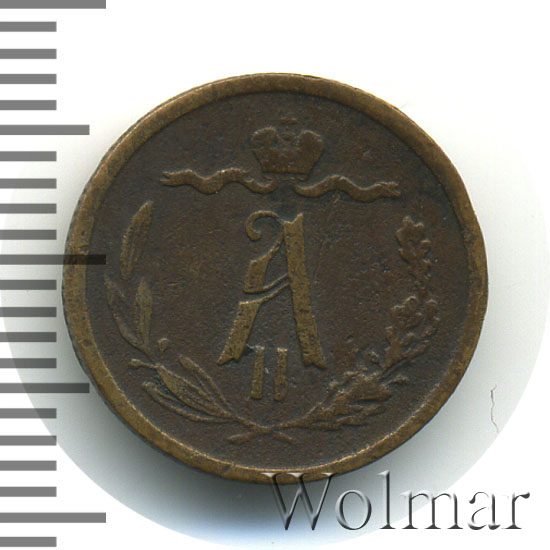 1/2 копейки 1874 г. ЕМ. Александр II