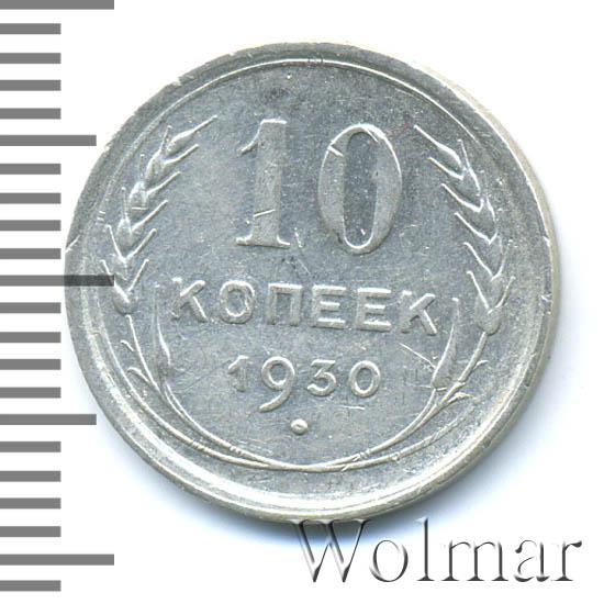 10 копеек 1930 г Центр полюса смещен вправо, лезвие серпа узкое
