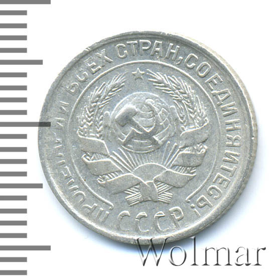10 копеек 1930 г. Центр полюса смещен вправо, лезвие серпа узкое