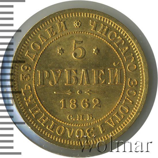 5 рублей 1862 г. СПБ ПФ. Александр II.