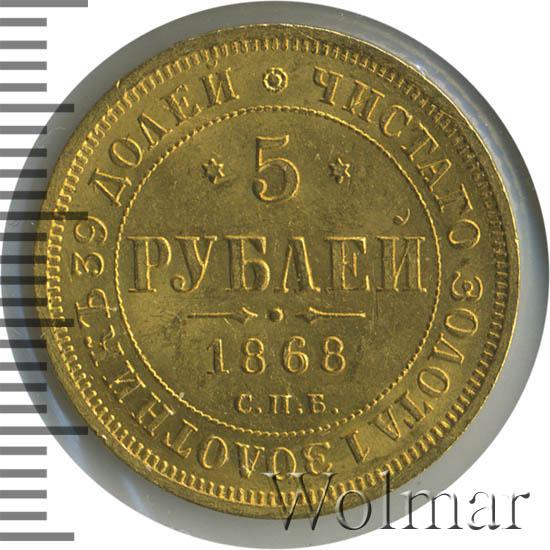5 рублей 1868 г. СПБ НІ. Александр II.