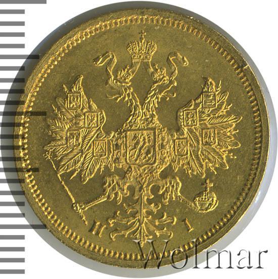 5 рублей 1868 г. СПБ НІ. Александр II