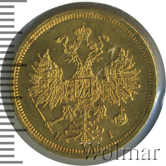 5 рублей 1869 г. СПБ НІ. Александр II.