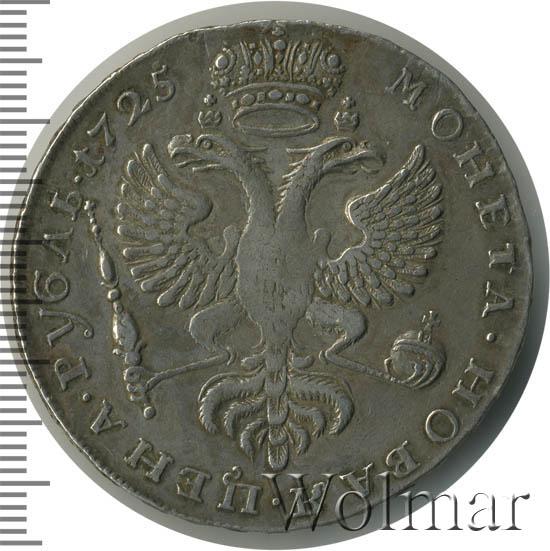 1 рубль 1725 г. Екатерина I. Красный тип, портрет влево. Нижние перья хвоста вниз. Тиражная монета