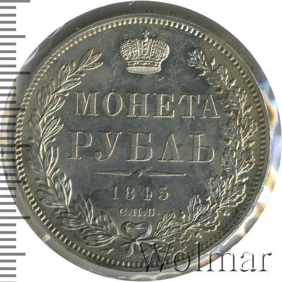 1 рубль 1845 г. СПБ КБ. Николай I. Корона больше
