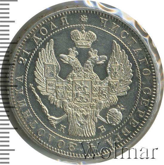 1 рубль 1845 г. СПБ КБ. Николай I Корона больше