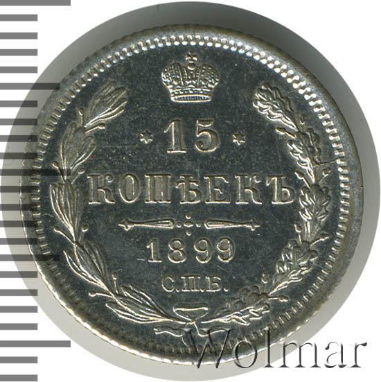 15 копеек 1899 г. СПБ АГ. Николай II. Инициалы минцмейстера АГ