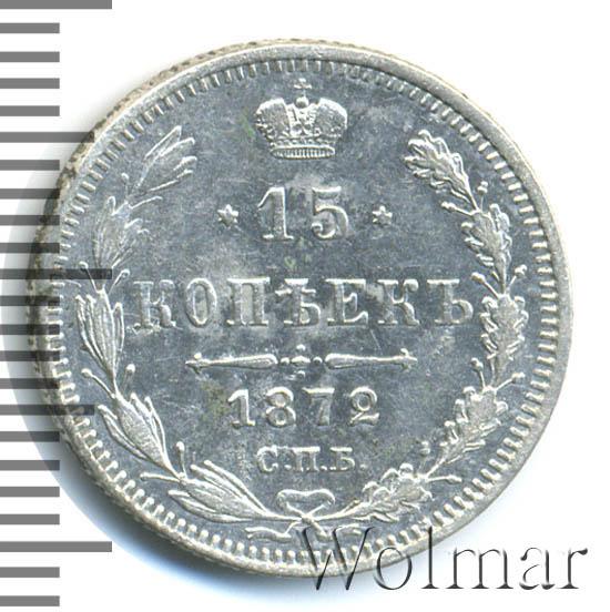 15 копеек 1872 г. СПБ HI. Александр II.