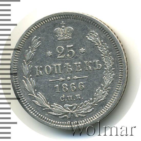 25 копеек 1866 г. СПБ НІ. Александр II. Инициалы минцмейстера НІ