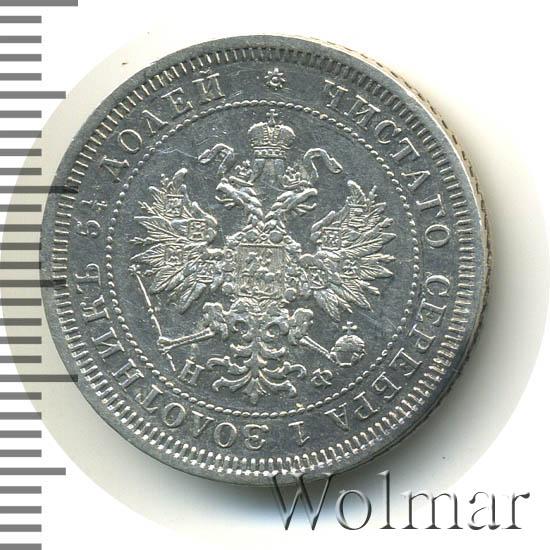 25 копеек 1866 г. СПБ НІ. Александр II Инициалы минцмейстера НІ