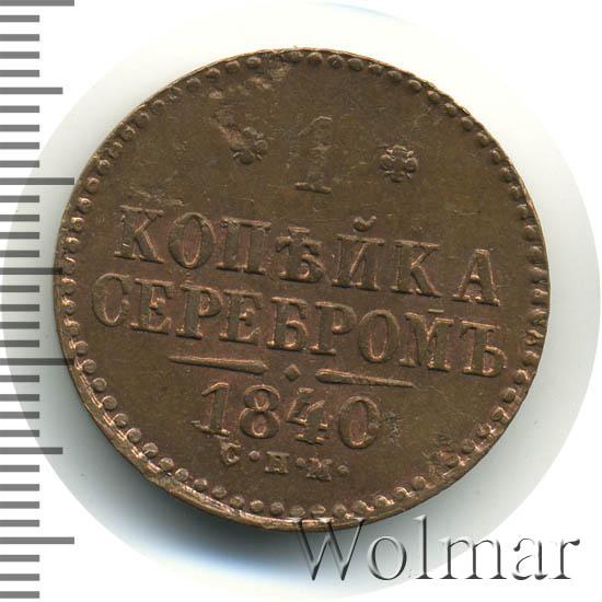 1 копейка 1840 г. СПМ. Николай I. Ижорский монетный двор