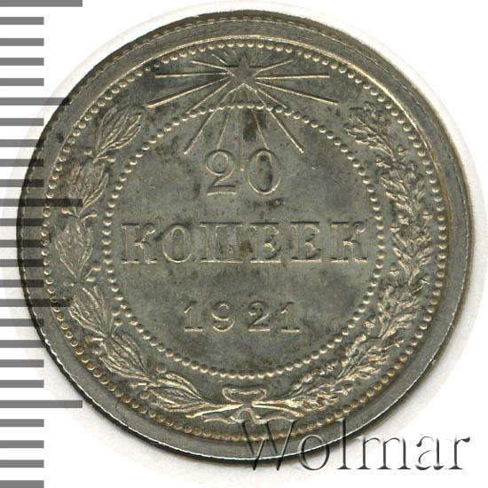 20 копеек 1921 г Средний луч направлен к прорези