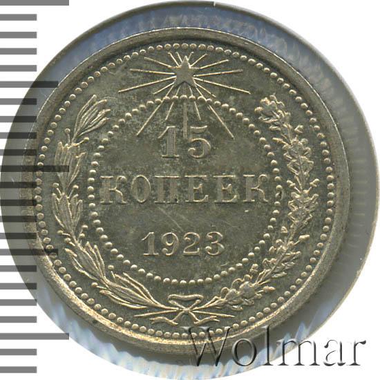 15 копеек 1923 г У левого нижнего колоса 5 остей