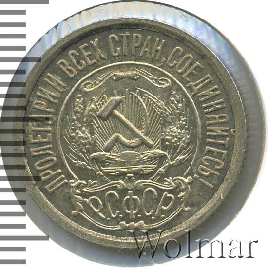 15 копеек 1923 г. У левого нижнего колоса 5 остей