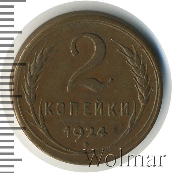 2 копейки 1924 г. Лицевая сторона - 1.1, оборотная сторона - А, гурт гладкий
