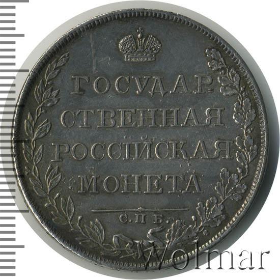 1 рубль 1808 г. СПБ ФГ. Александр I Инициалы минцмейстера ФГ