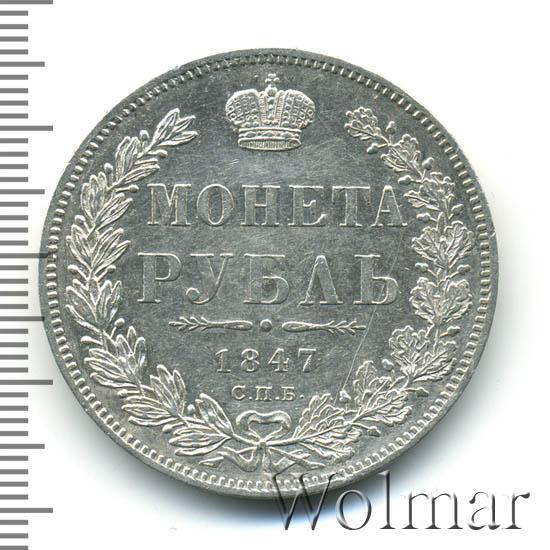 1 рубль 1847 г. СПБ ПА. Николай I. Орел 1844-1846