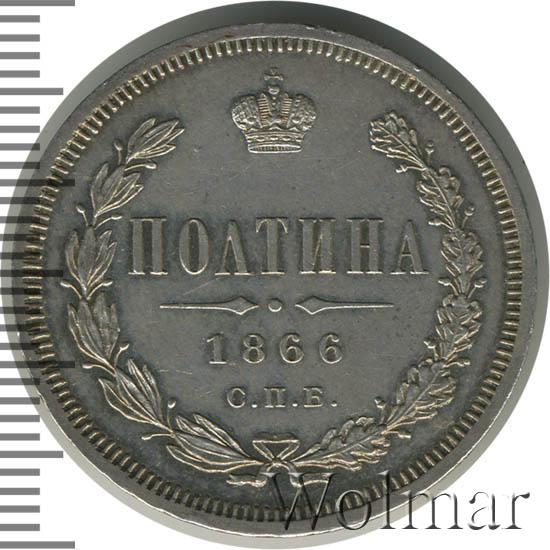 Полтина 1866 г. СПБ НФ. Александр II. Инициалы минцмейстера НФ