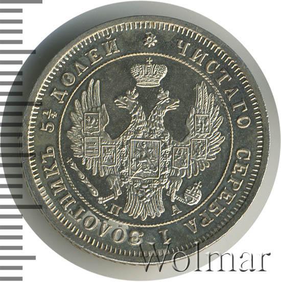 25 копеек 1849 г. СПБ ПА. Николай I Орел 1850-1855 (в хвосте 7 перьев)