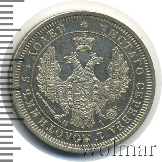 25 копеек 1853 г. СПБ HI. Николай I. Корона узкая