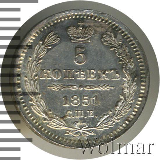 5 копеек 1851 г. СПБ ПА. Николай I.