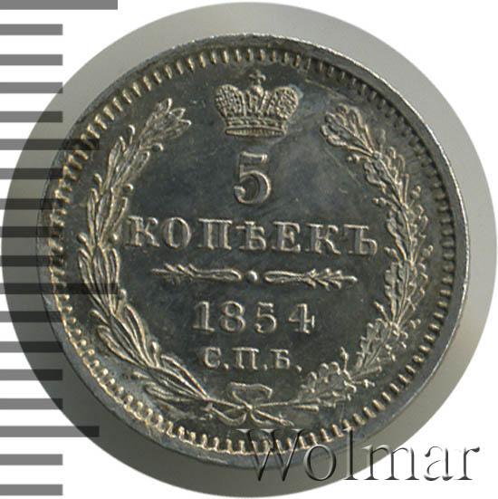 5 копеек 1854 г. СПБ HI. Николай I.