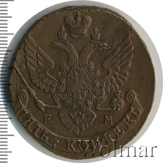 5 копеек 1790 г. ЕМ. Екатерина II Екатеринбургский монетный двор