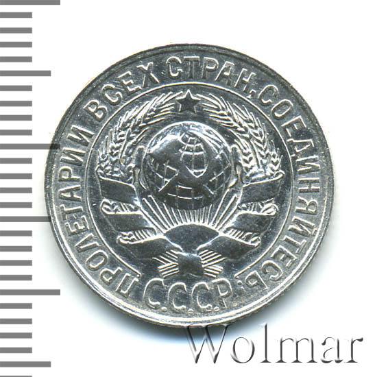 15 копеек 1929 г. Верхняя ость колоса не касается цифры «5»